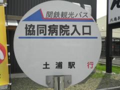 「協同病院入口」バス停留所