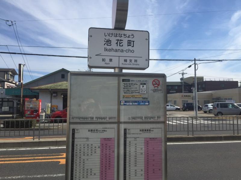 池花町」バス停留所(名古屋市北...