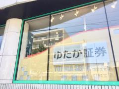 豊証券株式会社 御器所支店