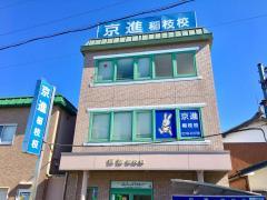 京進小中部稲枝校