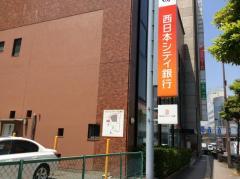 西日本シティ銀行黒崎支店