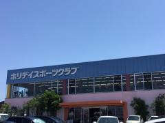 ホリデイスポーツクラブ名古屋鳴海店
