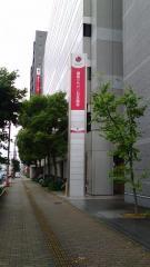 損保ジャパン日本興亜ひまわり生命保険株式会社 岡山支社