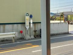 「差間南」バス停留所