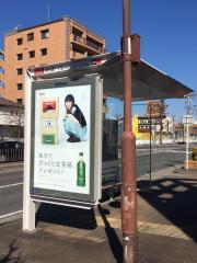 「弁天通一丁目」バス停留所