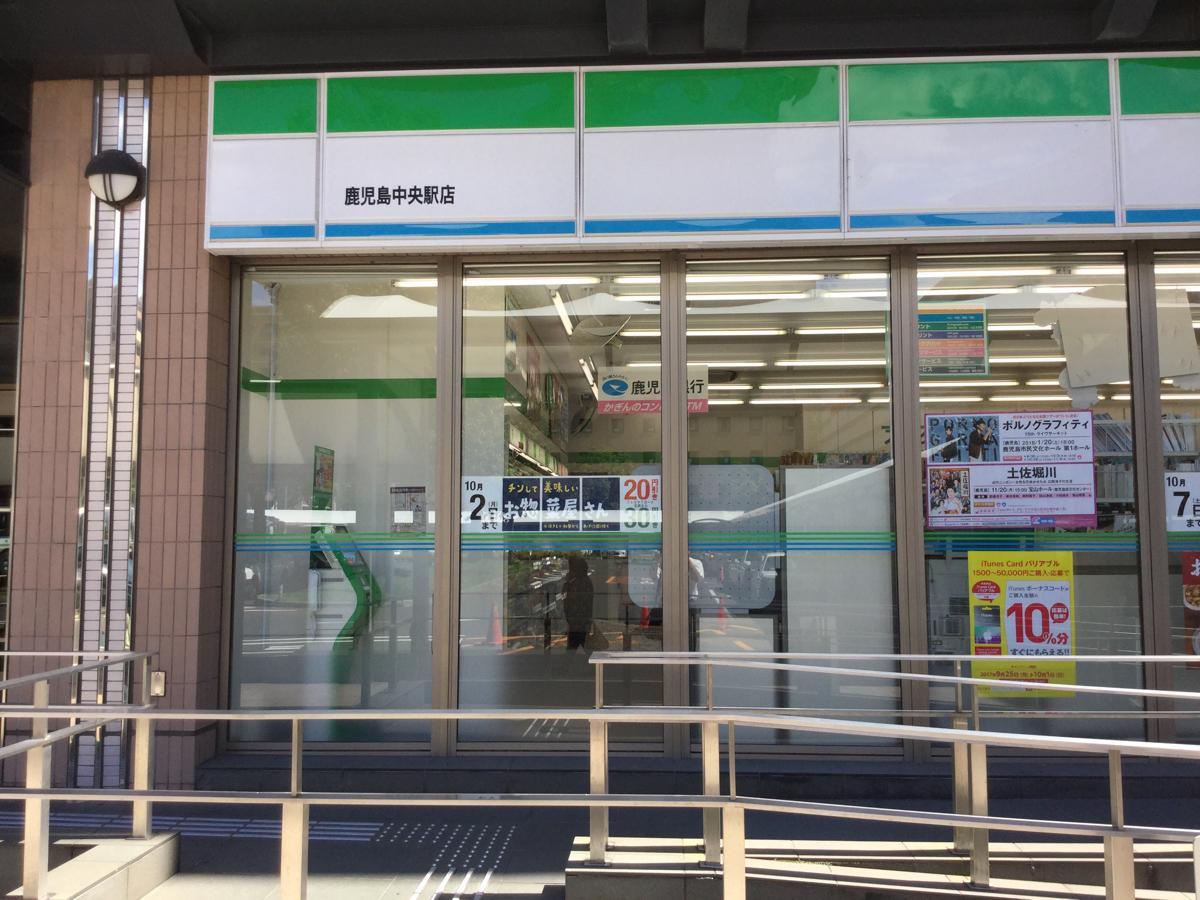 ファミリーマート鹿児島中央駅店(鹿児島市)周辺の生活施設 ...