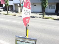 「久保田一丁目」バス停留所