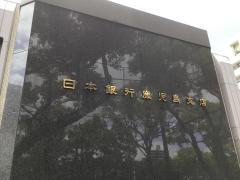 日本銀行 鹿児島支店