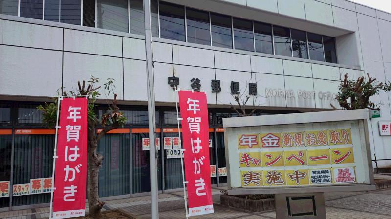 守谷郵便局(守谷市)の投稿写真...