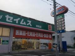 ドラッグセイムス京町店
