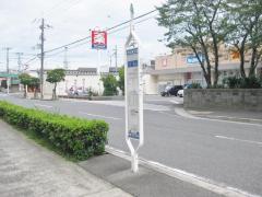「西武庫公園」バス停留所