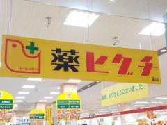 薬ヒグチ精華台店