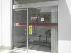 百五銀行日永支店