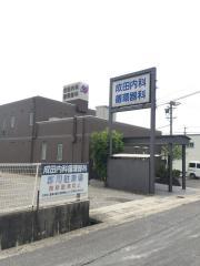 成田内科循環器科