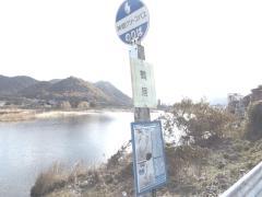 「鶴居」バス停留所