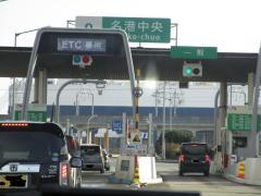 名港中央IC