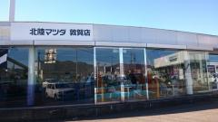 北陸マツダ敦賀店