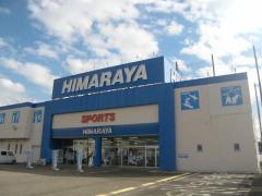 ヒマラヤスポーツ 春日井店