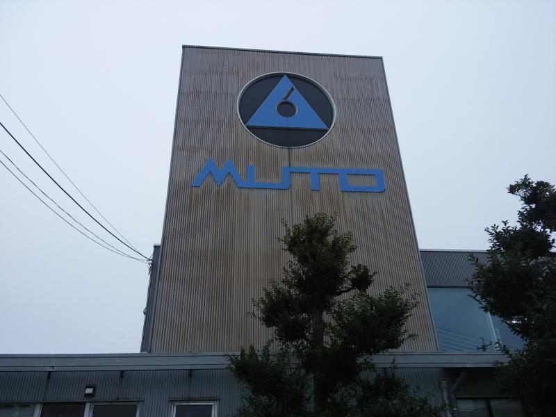 ムトー精工(株)
