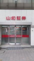 山和証券株式会社 高円寺支店