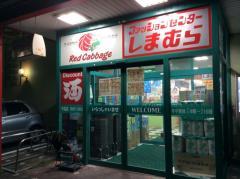 レッドキャベツ干隈店