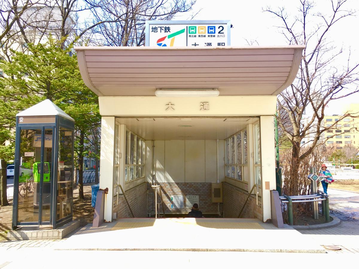 地下鉄大通駅