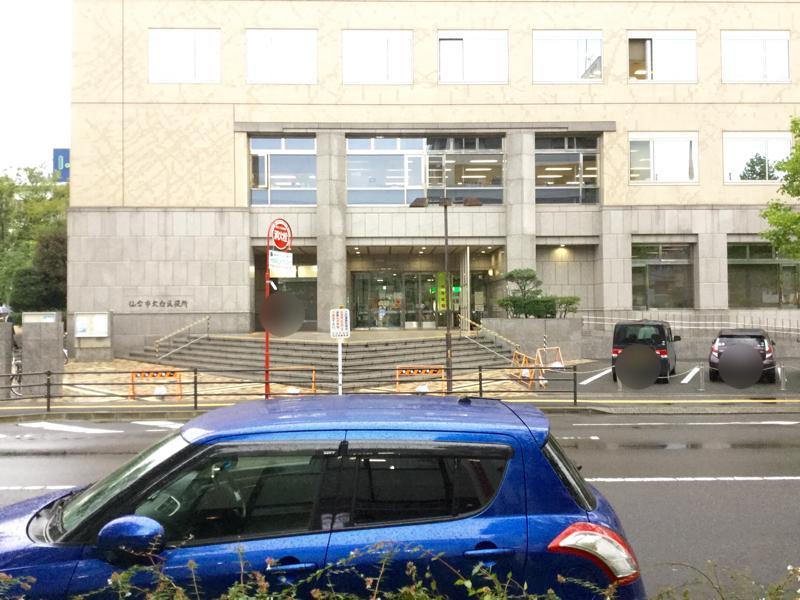 仙台市太白区役所です。