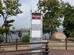 「後楽園前」バス停留所