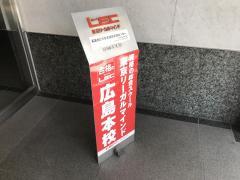 LEC東京リーガルマインド大学広島本校