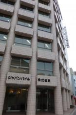 ジャパンパイル株式会社