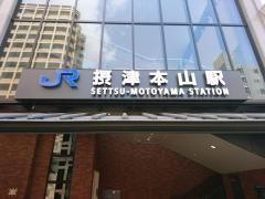 摂津本山駅