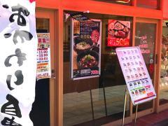 めしや宮本むなし地下鉄大須観音駅前店