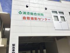 浦添総合病院