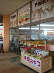 ペットハウスプーキー浜松プラザ店