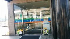 愛媛信用金庫とべ中央支店