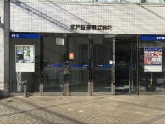 水戸証券株式会社 秦野支店