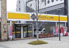 オリックスレンタカー大分駅前店