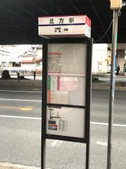 「北方駅」バス停留所