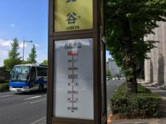 「日比谷」バス停留所
