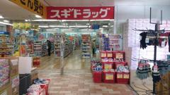 スギ薬局大口店