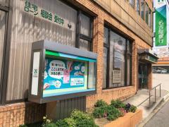 名古屋銀行三好支店