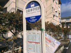 「自動車学校前」バス停留所