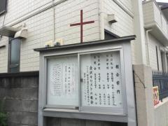 金沢キリストの教会
