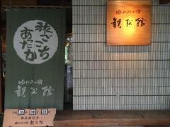 ゆめみの宿観松館