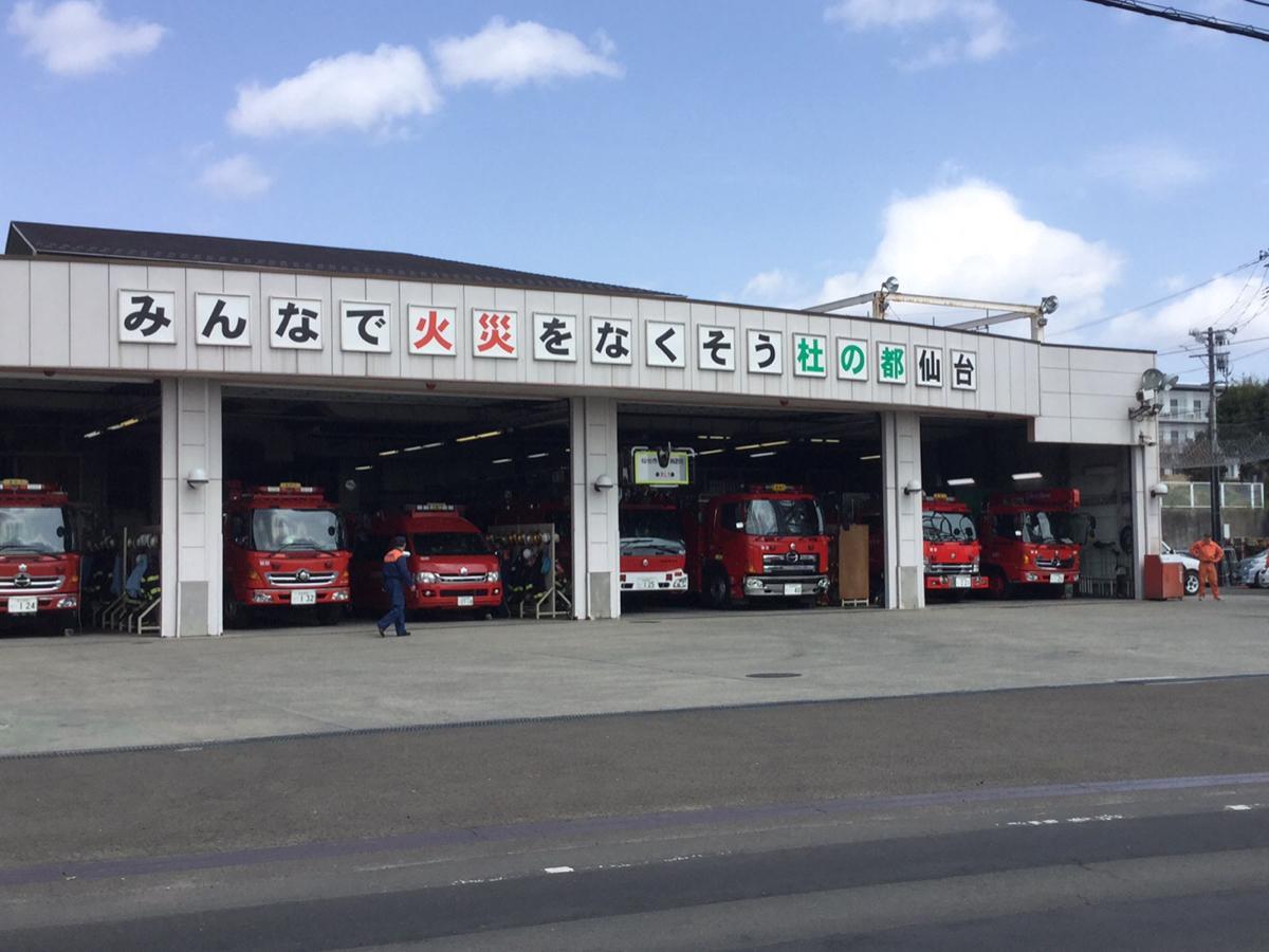 仙台市太白消防署
