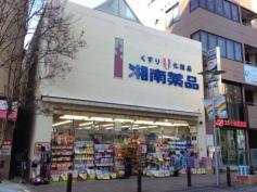 湘南薬品茅ヶ崎南口店