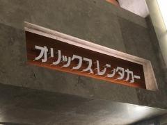 オリックスレンタカー沖縄DFSギャラリアカウンター