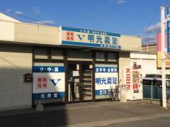 明光義塾光教室