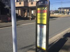 「ちはら台東九丁目」バス停留所
