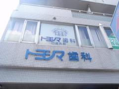 トヨシマ歯科口腔外科